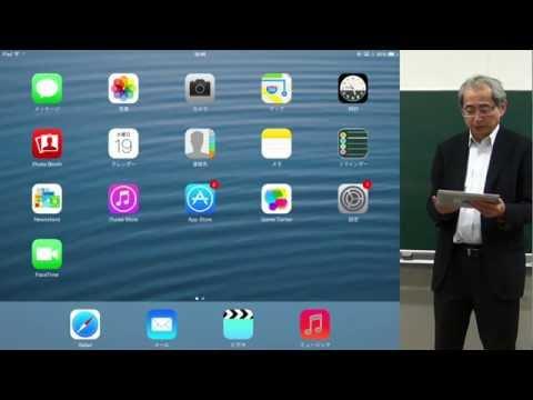 iPadを用いたプレゼンテーションの録画 大学の反転授業・研究