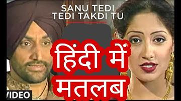 Sanu Tedi - Tedi Takdi Tu Lyrics Meaning In Hindi | Surjit Bindrakhiya | Old Punjabi Song
