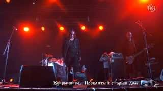 Кукрыниксы feat Ренегат - Проклятый старый дом (HD Video)