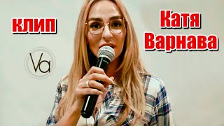 Катя Варнава - Суперзвезда - MoscowCity version