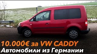Купили VW Caddy