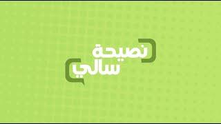نصيحة عن فيتامين سي | سالي فؤاد