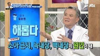 [JTBC] 닥터의 승부 - 밀가루는 소아 근시, 녹내…