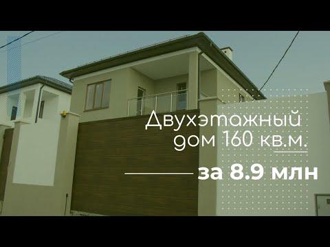 Последний дом в продаже! Двухэтажный дом 160 кв.м. Мысхако, 5-я Бригада, Новороссийск
