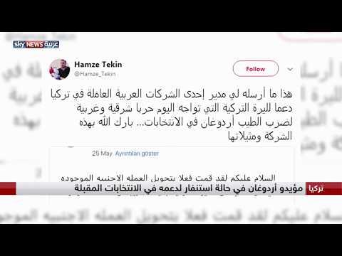 تنظيم الإخوان الإرهابي يستنفر مؤيديه لدعم الليرة التركية  - 11:22-2018 / 5 / 27