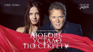 Сергей Любавин и Настя Николь - Любовь устало по секрету (Lyric Video)