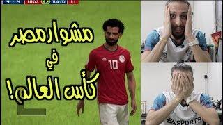 مصير صلاح ومنتخب مصر في كأس العالم !!| #صباحوفيفا