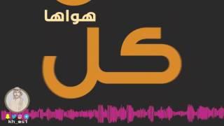 تاملت و الدنيا .... خالد العميس