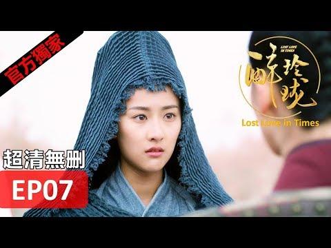 【醉玲瓏】 Lost Love in Times 07(超清無刪版)劉詩詩/陳偉霆/徐海喬/韓雪
