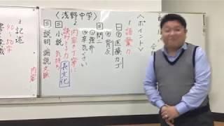 浅野中 入試問題分析2019(国語)