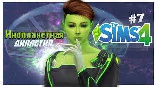 👽 The Sims 4: Инопланетная Династия #7 | КОГДА НАС ПОХИТЯТ?? 👽