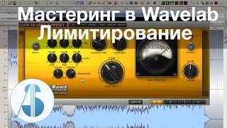 Лимитирование - Мастеринг в Wavelab - [урок 4 из 15]