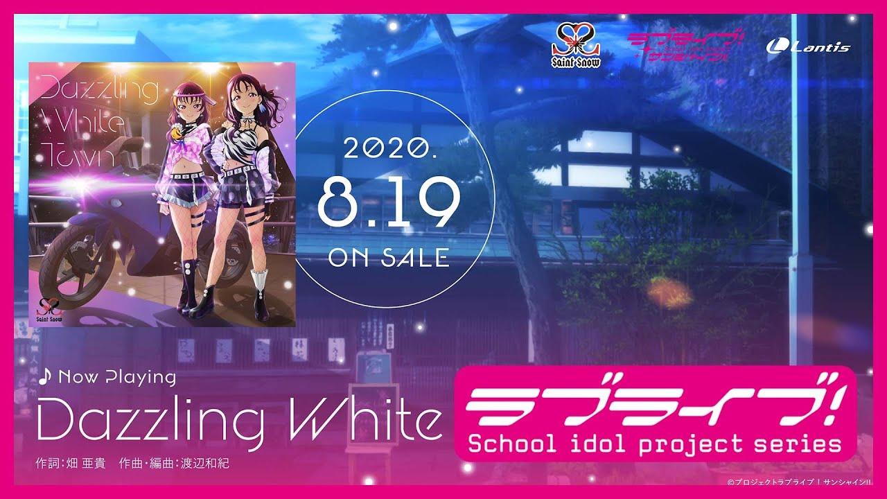 【試聴動画】Saint Snow 1st シングル「Dazzling White Town」全曲試聴 ラブライブ!サンシャイン!!