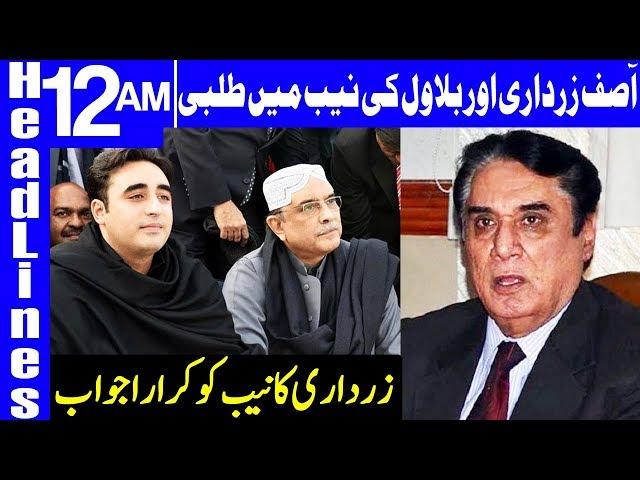Bilawal, Asif Zardari not to appear before NAB   Headlines 12 AM   13 December 2018   Dunya News