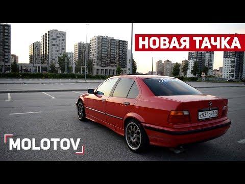 BMW за 90к | Новое попадалово?