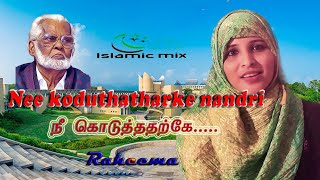 Nee koduthatharke - New Islamic Song - நீ கொடுத்ததற்க்கே நன்றி சொல்ல