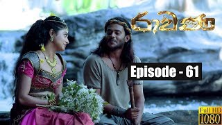 Ravana | Episode 61 30th June 2019 Thumbnail