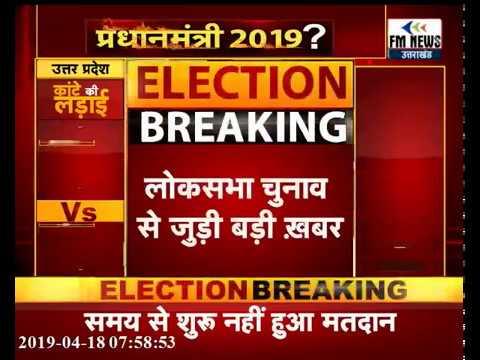 ११ अप्रैल २०१९ वोटिंग डे - AK MISHRA स्पेशल एनालिसिस|| PART - 5