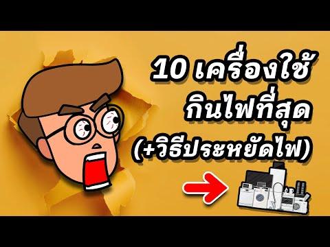 10 อันดับ เครื่องใช้ไฟฟ้ากินไฟเยอะที่สุด (พร้อมวิธีใช้อย่างประหยัดไฟ)
