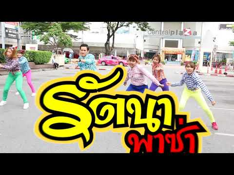 Centrality Singing Contest เมืองไทยอะไรก็ได้ CentralPlaza Rattanathibet