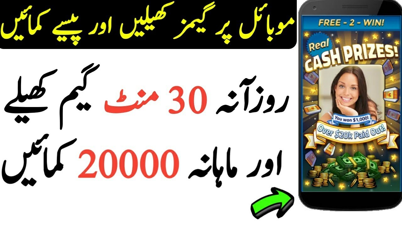 earn money by playing games on android play games and earn money in your android phone earn 2280