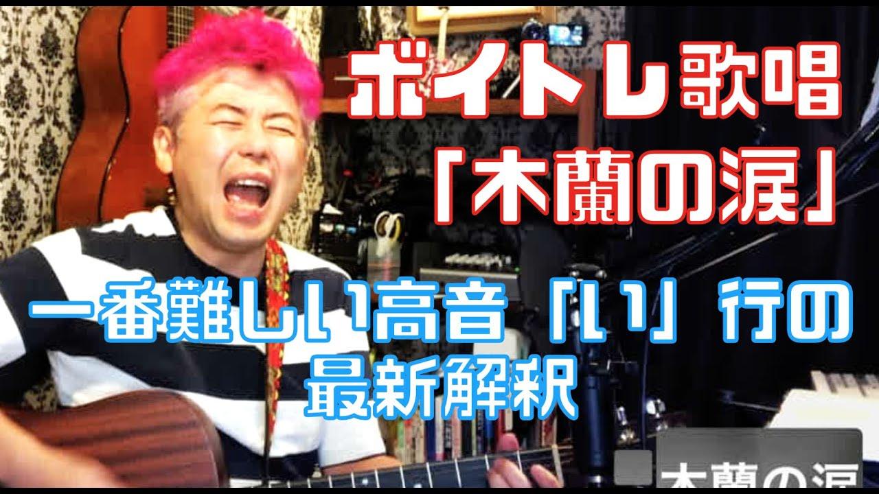 【ボイトレ歌唱】木蘭の涙〜解説「一番難しい高音「い」行の最新解釈」