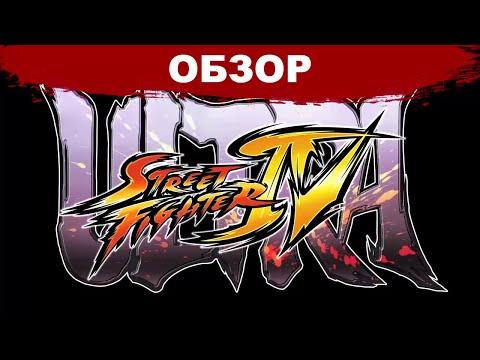 Обзор: Ultra Street Fighter IV - бойцовский клуб