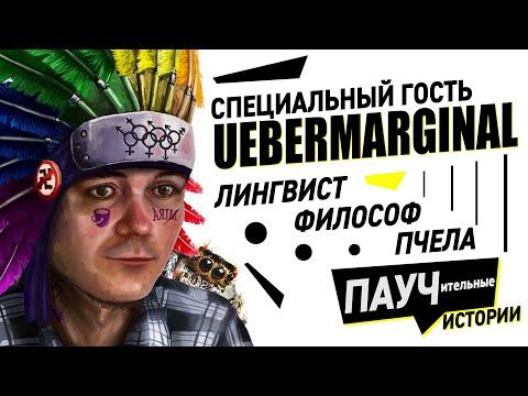 БумерМаргинал в гостях на Паучительных Историях