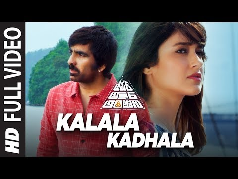 Kalala Kadhala Full Video Song | Amar Akbar Antony Telugu Movie | Ravi Teja, Ileana D'Cruz