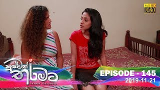 Husmak Tharamata | Episode 145 | 2019-11- 21 Thumbnail