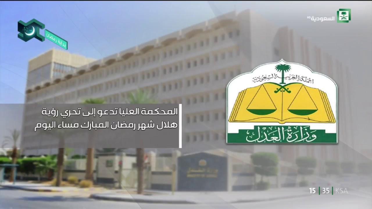 المحكمة العليا تدعو إلى تحري رؤية هلال شهر رمضان مساء اليوم الثلاثاء 1439 08 29هـ Youtube
