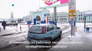 Платные муниципальные парковки в Новосибирске