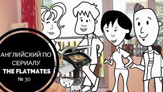 Английский по сериалу The Flatmates с субтитрами – EPISODE 30