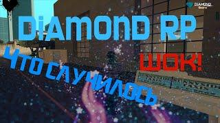 SA:MP Diamond RP | ПУТЬ В ГЕТТО | Что случилось?