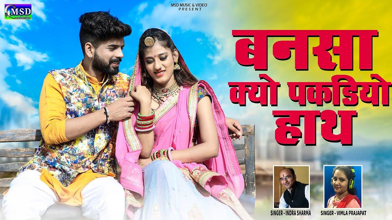 PriyaGupta MukeshSingh New Song! Bana Kyu Pakadiyo Hath!2020 New DJ Song!Indra Sharma,Vimla prajapat