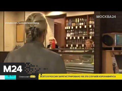 В России вступил в силу запрет продажи алкоголя в жилых домах - Москва 24
