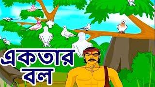একতার বল - Bangla Golpo গল্প   ঠাকুরমার ঝুলি 2018   Bangla Cartoon   রূপকথার গল্প ২০১৮