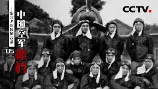 《中国空军秘档》东北老航校风云录 第五集 | CCTV纪录