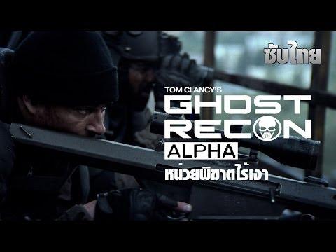 Ghost Recon Alpha หน่วยพิฆาตไร้เงา [ซับไทย]