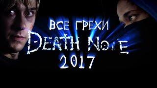 """Все грехи и ляпы """"Тетрадь Смерти"""" (2017)"""