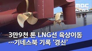 3만9천 톤 LNG선 육상이동…기네스북 기록