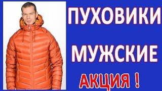 Купить зимний пуховик мужской Интернет магазин модной одежды(, 2014-12-20T07:10:30.000Z)