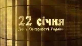 �������� ���� Копия Акт злуки Унр та Зунр.flv ������