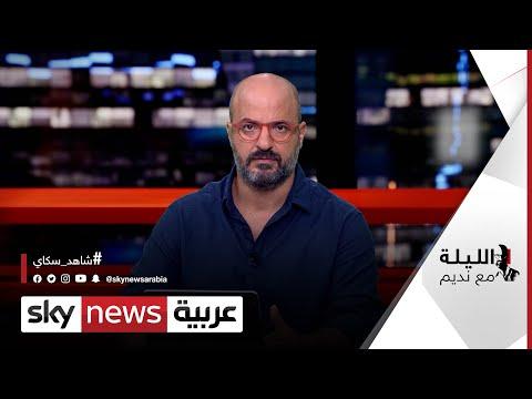 عجائب حكومة لبنان!! في المغرب.. لماذا خسر الإسلاميون؟ | #الليلة_مع_نديم