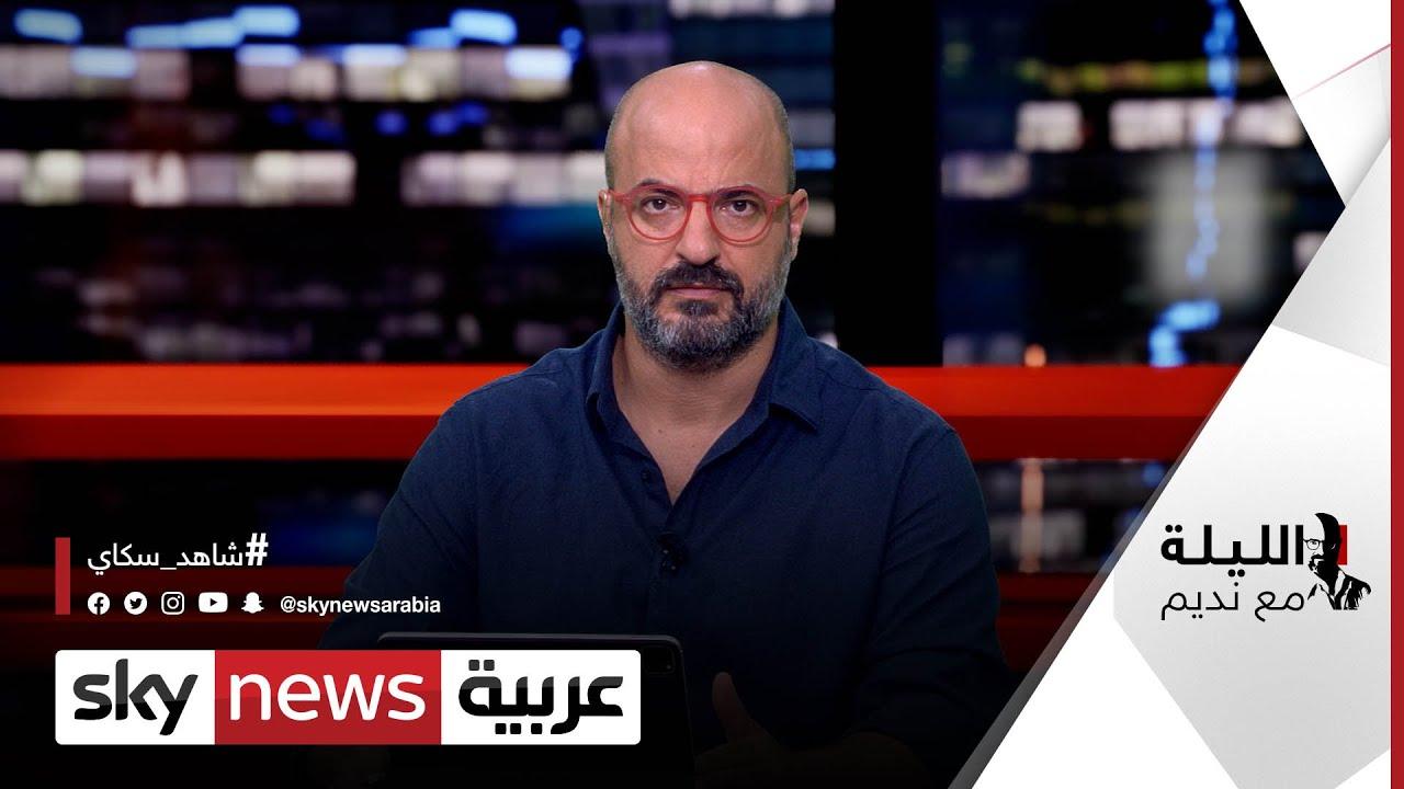 عجائب حكومة لبنان!! في المغرب.. لماذا خسر الإسلاميون؟ | #الليلة_مع_نديم  - 17:55-2021 / 9 / 13