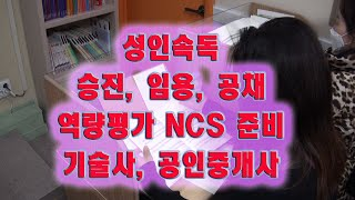 성인속독 공채 임용 승진 역량평가 기술사 공무원 NCS…