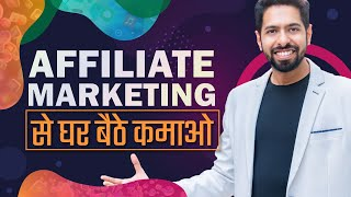 Easy Way To EARN Money Online In 2019 | घर बैठे कमाओ | Business Ideas By Him eesh Madaan