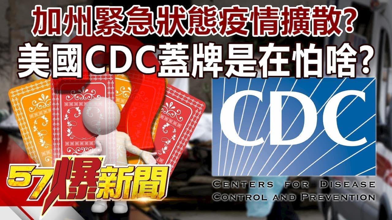 加州「緊急狀態」疫情擴散? 美國「CDC蓋牌」是在怕啥?-黃世聰 徐俊相《57爆新聞》精選篇 網路獨播版 - YouTube