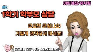어린이집 유치원 보육교사 유아교사♡ 1학기 [학부모 상…