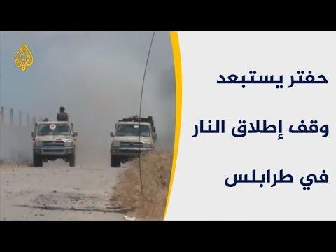 حفتر يستبعد وقف إطلاق النار في طرابلس ويهاجم سلامة  - نشر قبل 3 ساعة